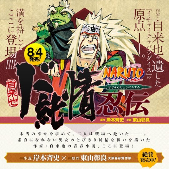 Naruto Dojunjō Ninden, Itachi Shinden, Sasuke Shinden, Actu Light Novel, Light Novel,