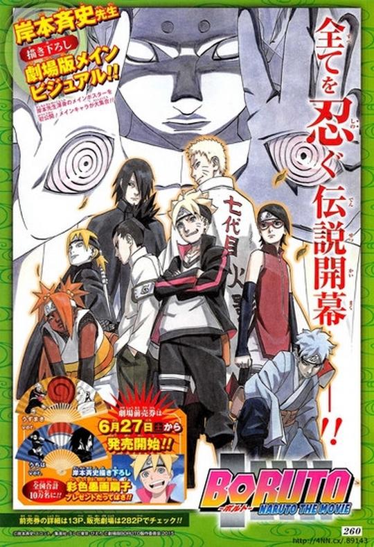 Actu Ciné, Boruto - Naruto The Movie -, Cinéma, Masashi Kishimoto, Studio Pierrot,