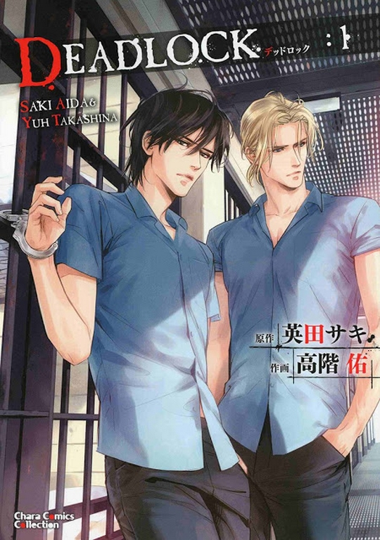 Actu Manga, Deadlock, Manga, Taifu Comics, Yaoi,