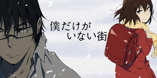 Boku dake ga Inai Machi Gaiden, Erased, Kei Sanbe, Manga, Actu Manga, Young Ace,
