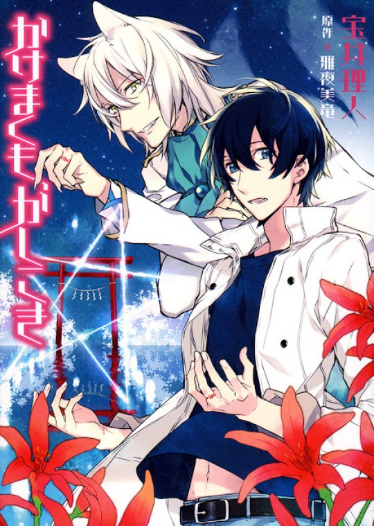 Actu Manga, Manga, Rihito Takarai, Shojo, Taifu, Taifu Comics, Bride of the Fox Spirit,