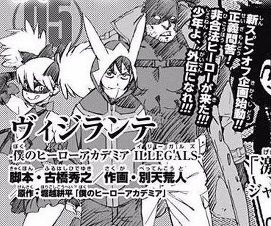 Vigilante - Boku no Hero Academia Illegals, Court Betten, Hideyuki Furuhashi, Shonen Jump Giga, Manga, Actu Manga,