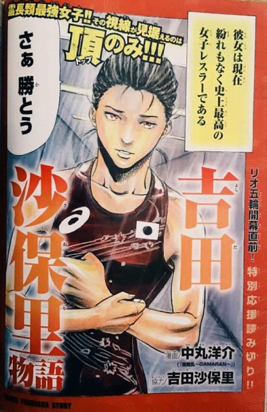Weekly Shonen Magazine, Yosuke Nakamaru, Manga, Actu Manga,