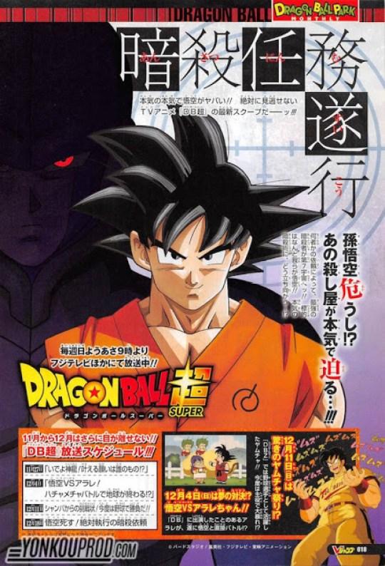 Dragon Ball Super, Actu Japanime, Japanime, Toei Animation, Toyotarō, Akira Toriyama,