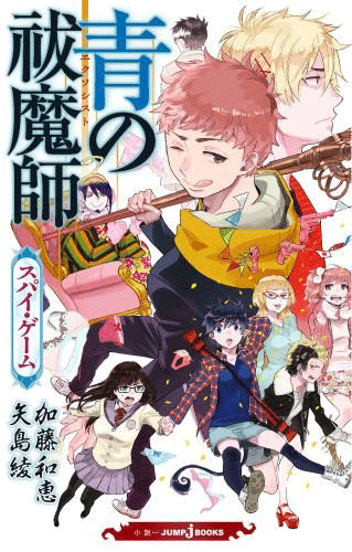 Blue Exorcist : Spy Game, Actu Light Novel, Light Novel, A-1 Pictures, Actu Japanime, Japanime, Kazue Kato, Aya Yajima,