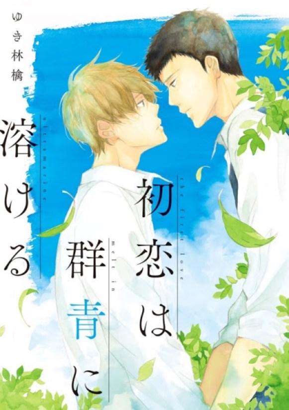 Actu Manga, Manga, Taifu Comics, Yaoi, The First Love Melt in Ultramarine, Ringo Yuki,