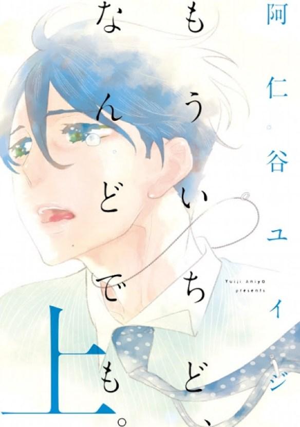 Actu Manga, Manga, Taifu Comics, Yaoi, Une Nouvelle Chance, Yuiji Aniya,
