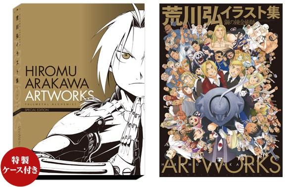 Hagane no Renkinjutsushi Ten, Hiromu Arakawa Artworks, Actu Goodies, Goodies, Manga, Actu Manga, Hiromu Arakawa, Actu Japon, Japon,