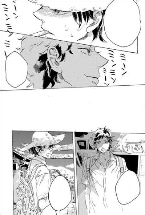 Actu Manga, Je pense à toi, Komatsu, Manga, Taifu Comics, Yaoi,