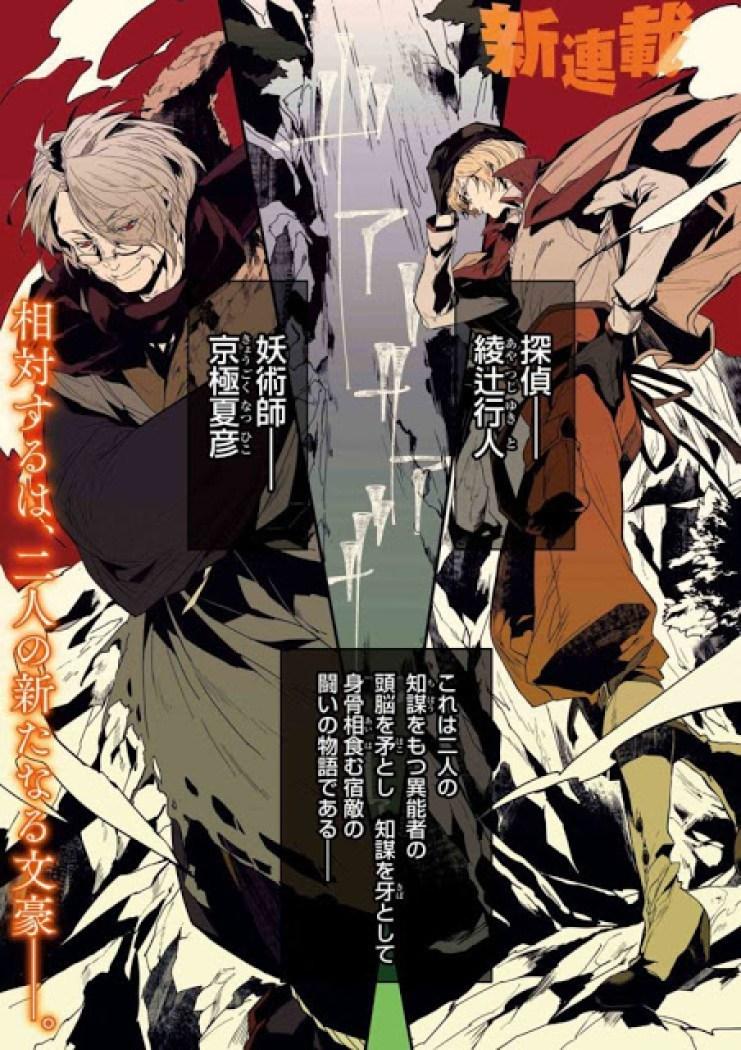Bungo Stray Dogs Gaiden : Ayatsuji Yukito VS Kyôgoku Natsuhiko, Manga, Actu Manga, Actu Light Novel, Light Novel, Kafka Asagiri, Oyoyo,