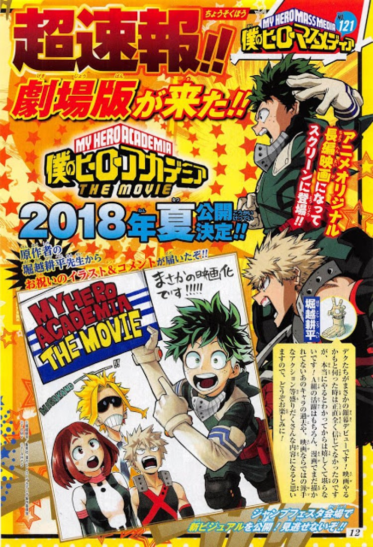 Actu Ciné, Cinéma, Kohei Horikoshi, My Hero Academia the Movie,