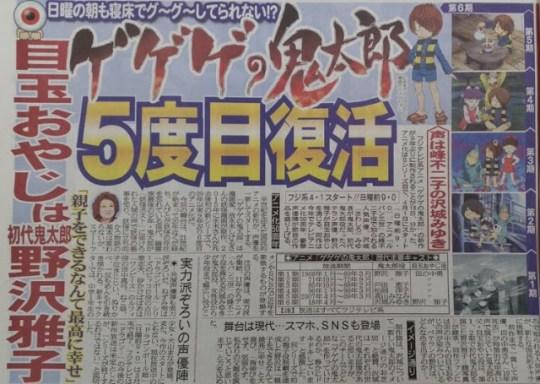 Dragon Ball Super, Actu Japanime, Japanime, Toei Animation, Fuji TV,