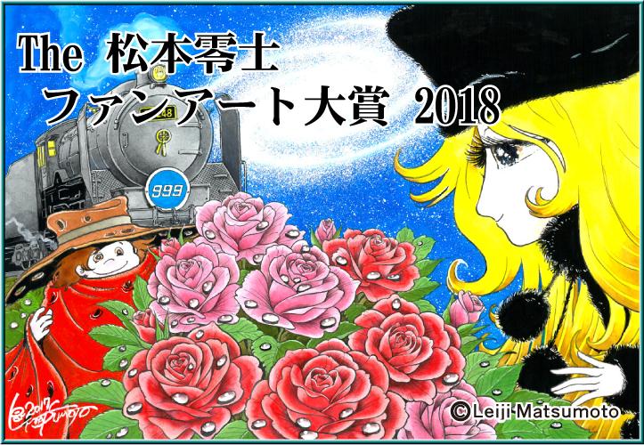 Un shikishi original sera offert aux gagnants du concours consacré à Leiji Matsumoto ! Suivez toute l'actu du mangaka sur Nipponzilla, la référence en matière de manga, d'anime, de cinéma et de jeux vidéo