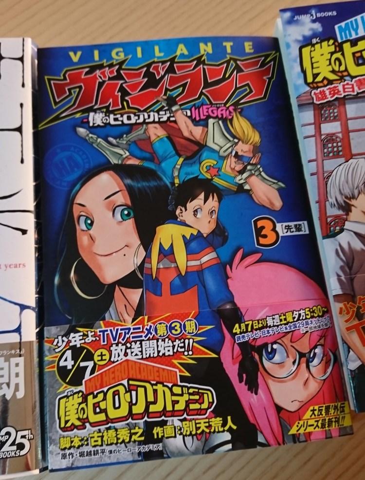 La date de sortie de la saison 3 de My Hero Academia a été dévoilée sur la couverture du dernier tome de Vigilante : My Hero Academia Illegals ! Découvrez toute l'actualité concernant My Hero Academia sur Nipponzilla, la référence en matière de manga, d'anime, de jeux vidéo et de cinéma