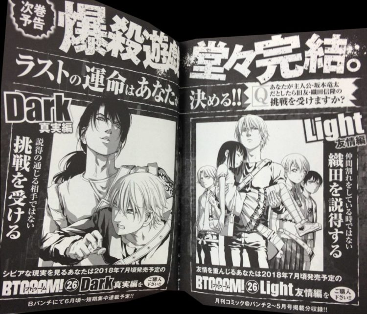 Une version light et dark du tome 26 de Btooom! sortira au Japon ! Lisez toute son actualité sur Nipponzilla, la référence en matière de manga, anime, jeux vidéo et cinéma