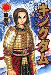 Le manga Kingdom devient une nouvelle fois le seinen le plus vendu au Japon