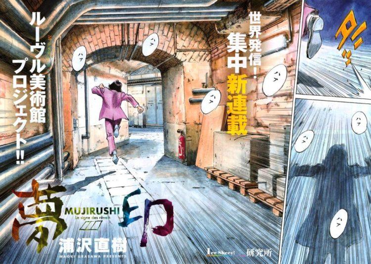Le dernier chapitre de Mujirushi - Le Signe des Rêves sera publié le 20 février 2018 ! Découvrez toute son actualité sur Nipponzilla, la référence en matière de manga, anime, jeux vidéo et cinéma