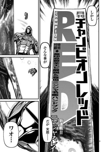 Yuki Yogo et Yoshiaki Tabata préparent une nouvelle adaptation de Ninja Slayer ! Toute son actu manga est disponible sur Nipponzilla, le site de référence concernant les mangas, animes, jeux vidéo et cinéma