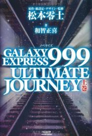 Ultimate Journey Volume 1