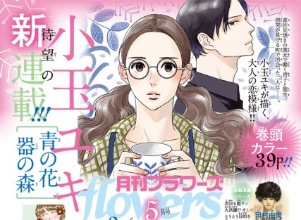 Un nouveau manga réalisé par l'auteure de Kids on the Slope
