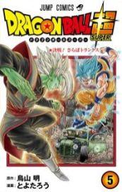 La couverture du tome 5 de Dragon Ball Super