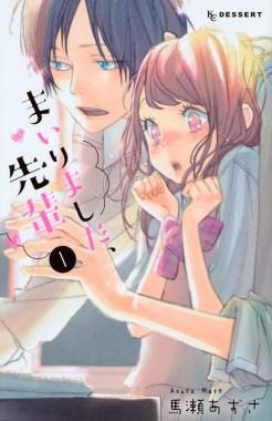 Un nouveau shojo pour Kana : Irrésistible (Mairimashita Senpai)