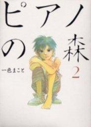 Suivez toute l'actu de Piano Forest sur Nipponzilla, le meilleur site d'actualité manga, anime, jeux vidéo et cinéma