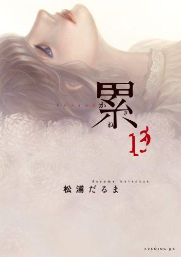 Suivez toute l'actu de Kasane - La voleuse de visage et Daruma Matsuura sur Nipponzilla, le meilleur site d'actualité manga, anime, jeux vidéo et cinéma