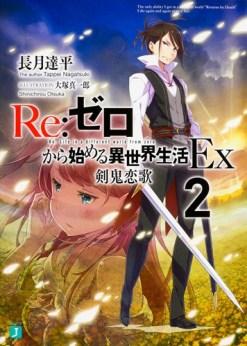 Suivez toute l'actu de Re:Zero - Re:Life in a Different World from Zero Ex sur Nipponzilla, le meilleur site d'actualité manga, anime, jeux vidéo et cinéma
