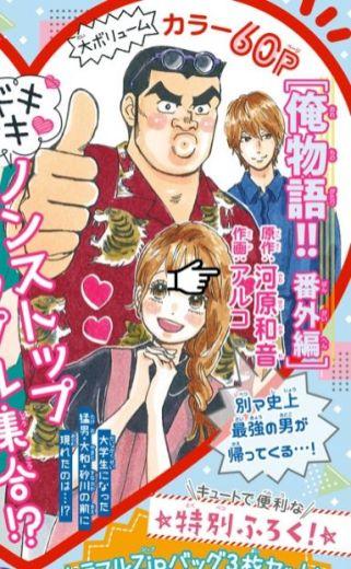 Suivez toute l'actu de Mon Histoire sur Nipponzilla, le meilleur site d'actualité manga, anime, jeux vidéo et cinéma