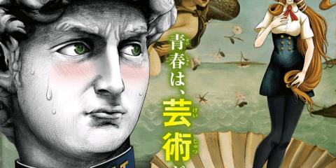 Suivez toute l'actu de Shishunki Renaissance David-kun sur Nipponzilla, le meilleur site d'actualité manga, anime, jeux vidéo et cinéma