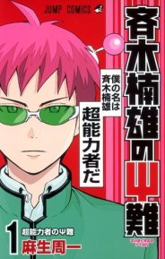 Suivez toute l'actu de Saiki Kusuo no Psi Nan sur Nipponzilla, le meilleur site d'actualité manga, anime, jeux vidéo et cinéma