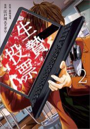 Suivez toute l'actu de Sacrificial Vote sur Nipponzilla, le meilleur site d'actualité manga, anime, jeux vidéo et cinéma