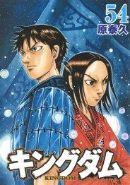 Suivez toute l'actu de Kingdom sur Nipponzilla, le meilleur site d'actualité manga, anime, jeux vidéo et cinéma