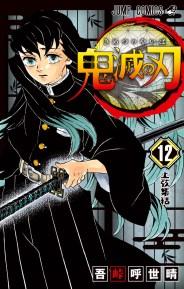 Suivez toute l'actu de Demon Slayer : Kimetsu no Yaiba et le studio Ufotable sur Nipponzilla, le meilleur site d'actualité manga, anime, jeux vidéo et cinéma