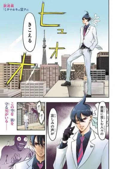 Mitama Security : Spirit Busters, Mitama SecuREIty, Shueisha, Manga Plus, Viz, Weekly Shonen Jump, Tsurun Hatonome, Manga, Résumé, Critique, News, Personnages, Citations, Récompenses
