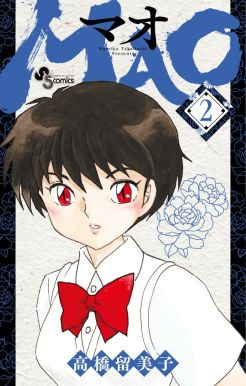 Mao Rumiko Takahashi Glénat Shônen Sunday Shôgakukan Japanime Manga