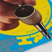 ハードコア・エアブラシ読本!『月刊モデルグラフィックス』2020年12月号で己の腕と向き合う。
