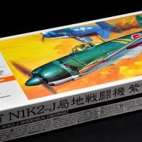 ハセガワ1/72飛行機模型ピックアップ! うまい、安い、早いが叶うレジェンドプラモ「ハセガワ 1/72 紫電改」