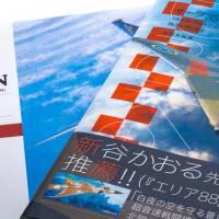 新谷かおる推薦、岡部いさく翻訳/史上最大の「ドラケン資料集」にプラモパワー、昂ぶる!