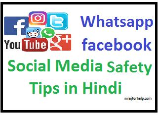 WHATSAPP FACEBOOK SOCIAL MEDIA SAFETY TIPS IN HNDI 1
