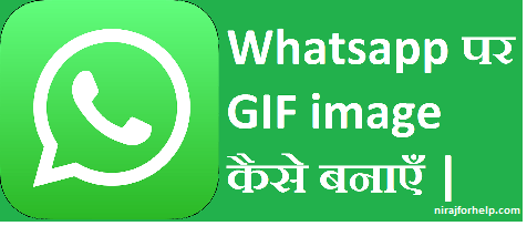 how to create GIF animation with whatsapp