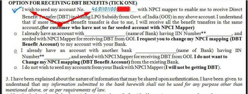 How to fill Bank Accout And Aadhar Card Link with NPCI form Offline
