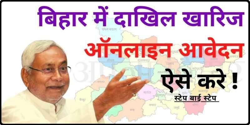 Dakhil Kharij Online Bihar Hindi