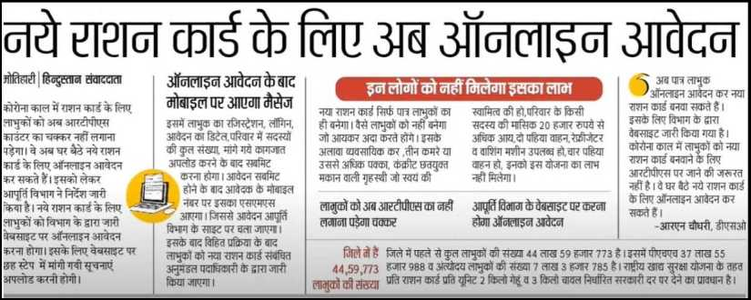 Now You can Apply for Bihar Ration Card Online as well as Offline this information we got from Hindustan Newspaper