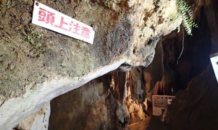 石垣島鍾乳洞の頭上注意