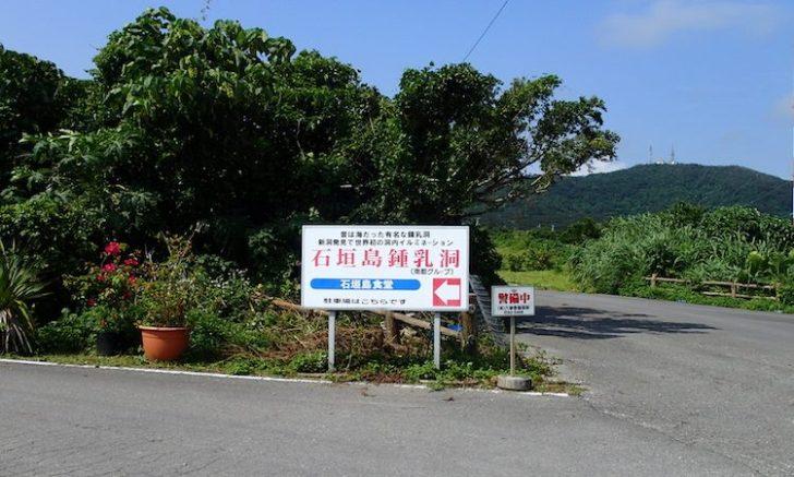 石垣島鍾乳洞の看板