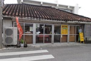 石垣島さよこのサーターアンダギー店舗