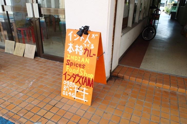 石垣島のカレー屋インダスの看板