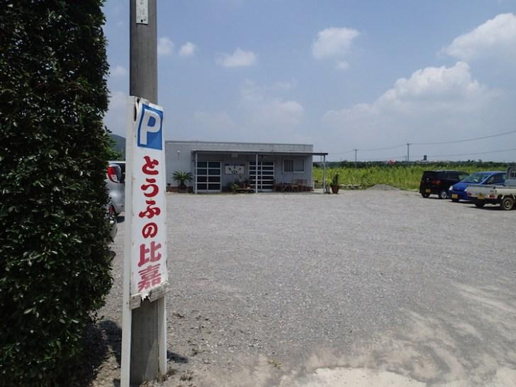 とうふの比嘉の駐車場